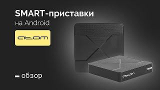 Обзор Новинок! Смарт приставки ATOM. Чем отличается Smart TV в телевизоре от Smart приставок?