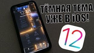 Темная тема в iOS 12! Как включить темную тему на iPhone?