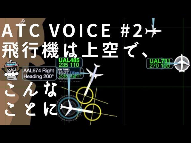 【ATC Voice#2】パイロットは上空でこんな指示を受けている