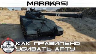 Как правильно уменьшать количество арты в боях World of Tanks - редкие медали