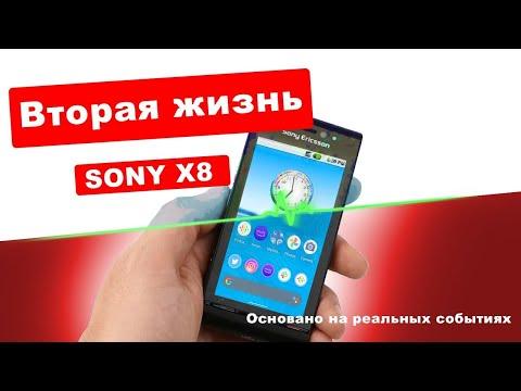 Как прошить телефон с нуля + кастомная прошивка -  Sony X8
