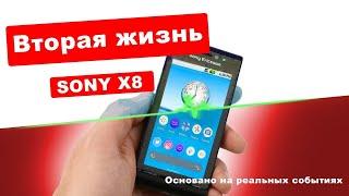 Как прошить телефон с нуля кастомная прошивка Sony X8