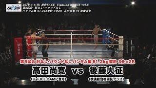 【試合】 Fighting NEXUS vol.5!! 高田 尚寛 vs 後藤 大征 Naohiro Takada vs Taisei Goto