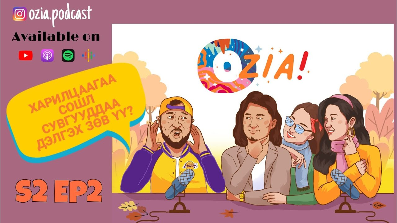 Download OZIA! Podcast S2 E02 | Харилцаагаа сошл сувгууддаа дэлгэх зөв үү?