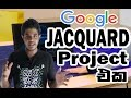 සිංහලෙන් - Smart Jacket | Google Jakquard Project | Sinhala