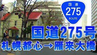 【車載動画】国道275号①札幌都心→雁来大橋(2-4倍速)Japan National Route 275 PART1