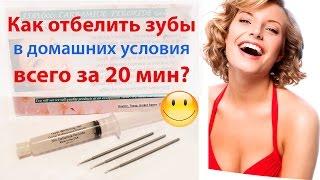 ВСЯ ПРАВДА! Как отбеливать зубы? Домашнее отбеливание зубов по СУПЕР ЦЕНЕ!!(Купить гель для отбеливание зубов в Беларуси здесь: http://vk.com/1ulybka iBRIGHTSMILE - МОЯ БЕЛОСНЕЖНАЯ УЛЫБКА за 5 ДНЕЙ!..., 2014-12-11T20:22:34.000Z)