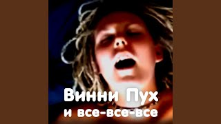 Download Винни Пух и все-все-все Mp3 and Videos