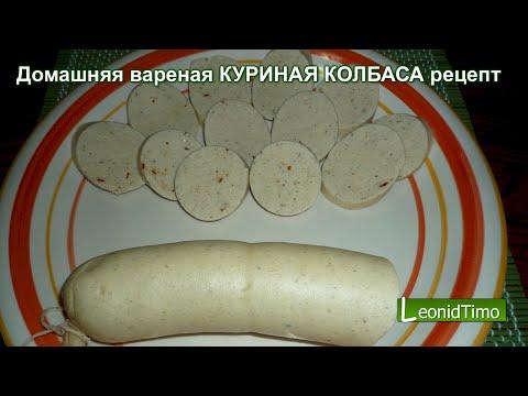 Домашняя вареная КУРИНАЯ КОЛБАСА рецепт 👍 КОЛБАСА ДОМАШНЯЯ из КУРИЦЫ