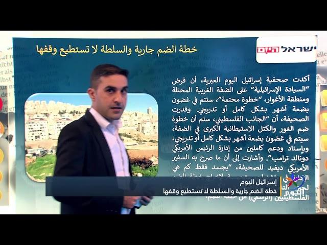 جولة بين الأخبار العربية والعالمية ذات الصدى الواسع في الصحف 11 - 5 - 2020