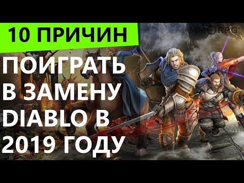 10 причин поиграть в замену Diablo в 2019 году
