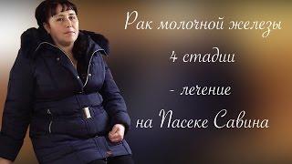 Рак молочной железы 4 стадии - лечение на Пасеке Савина(Отзыв о лечении рака молочной железы без операции и химиотерапии. Пасека Савина - доверьтесь силе природы!..., 2014-11-28T22:33:07.000Z)