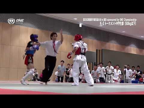 【新空手】2019/9/15 東京大会K-3トーナメント中学生部-50㎏・決勝戦