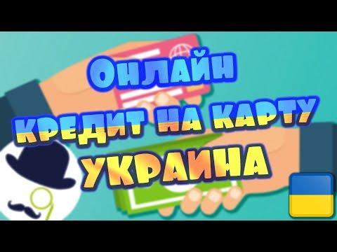 займы на карту украина