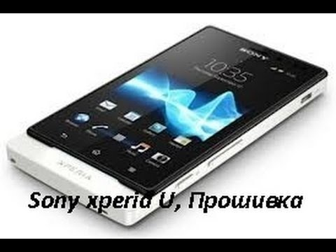 Прошивка SONY XPERIA U.