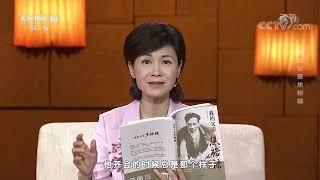 《读书》 20191017 焦守云 《我的父亲焦裕禄》 我的父亲焦裕禄  CCTV科教