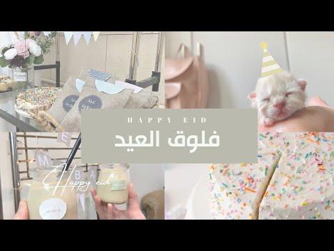 فلوق العيد 🎉    ولادة قطتي 🐈💗