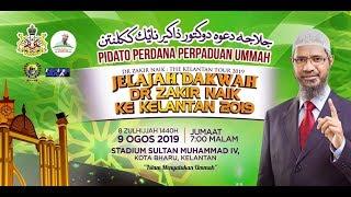 (LIVE) Pidato Perdana Perpaduan Ummah Dr Zakir Naik: The Kelantan Tour 2019- 9 Ogos 2019