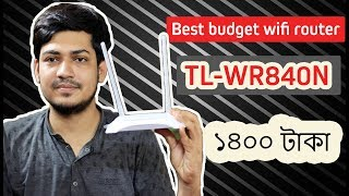 Best budget wifi router under 1400 Taka Tp-link TL-WR840N