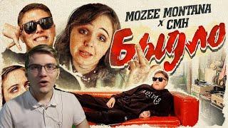 Mozee Montana x CMH - Быдло | Мози Монтана и КрезиМегаХел | Реакция на клип Быдло