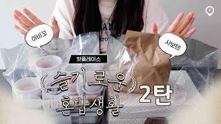 [핫플레이스] 슬기로운 #혼밥생활 #집콕먹방 2탄♂ …