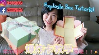 Explosion Box Tutorial/爆炸卡教學|Nancy今今♡