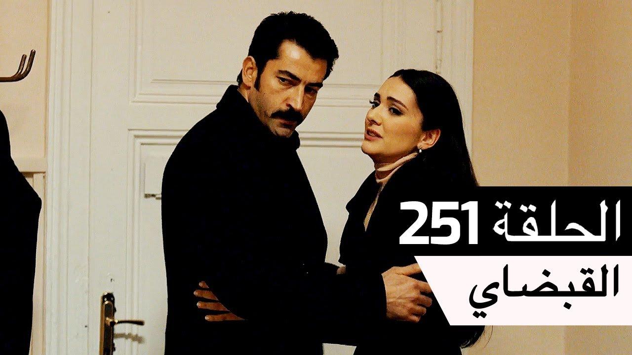 Download القبضاي – Karadayı الحلقة 251