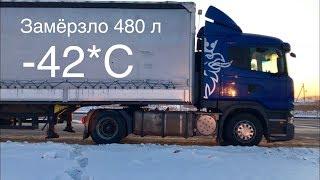 Опять замёрзло топливо!