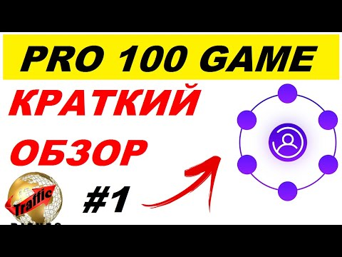 Pro100Game.Вот простой заработок в компании pro100game | #pro100game