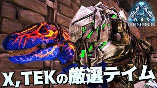 ジェネシス 恐竜 Ark