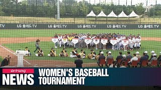 LG Cup International Women's Baseball Tournament 2019 kicks off on Thursday