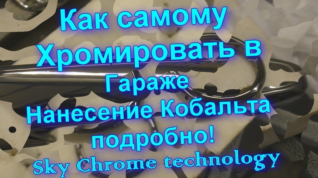 """Как самому """"#ХРОМИРОВАТЬ """" в гараже#Кобальт и как его нанести  подробно ! Sky Chrome technology"""