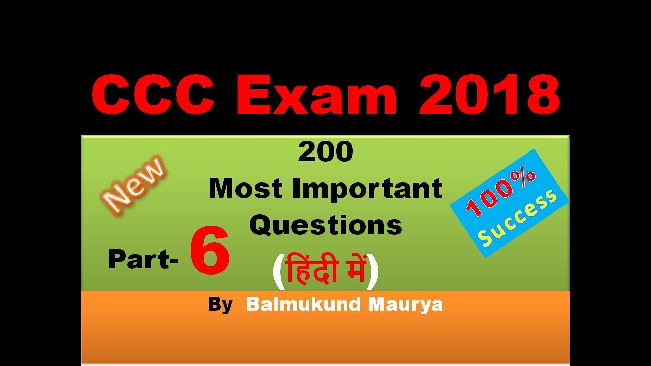CCC Question Paper in Hindi (Part-6) | CCC Computer Course in Hindi