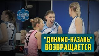 Возвращение «Динамо- Казань»   Сухая победа в полуфинале Суперлиги