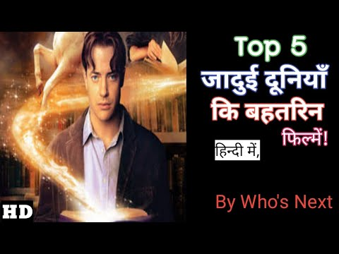 Top 5 Adventure And Magical Movies List | In Hindi