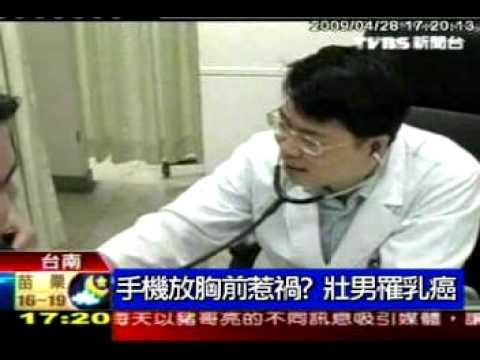 TVBS新聞報導: 疑手機放胸口 男子罹乳癌