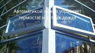 видео Стеклянная крыша