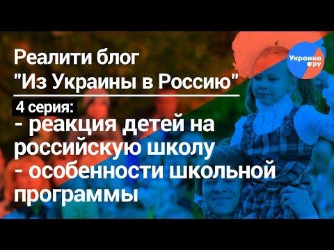 Из Украины в