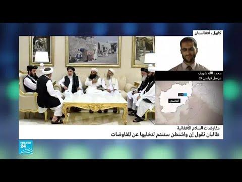 حركة طالبان: واشنطن ستندم لأنها تخلت عن المفاوضات  - 14:57-2019 / 9 / 10
