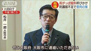 「雨がっぱ」の提供呼びかけ 防護服ひっ迫の大阪市(20/04/14)