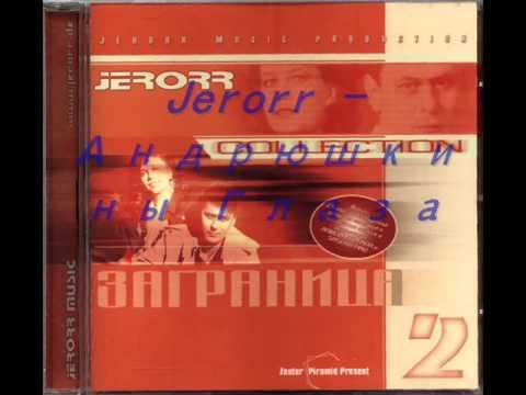 Jerorr - Андрюшкины Глаза (Andryushkiny Glaza)