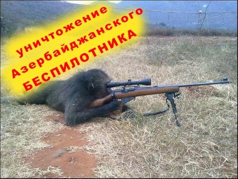 Негры дали обезьяне автомат - а русские армянам !