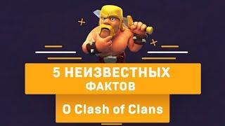 Топ-5 интересных фактов, о которых вы не знали в Clash of Clans