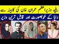 Imran Khan's Cabinet And Talented Candidates | The Urdu Teacher
