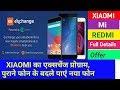 Xiaomi's Mi Exchange Offer in Hindi | Mi exchange offer Store Program With Cashify app