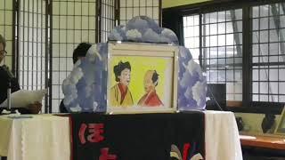 紙芝居朗読劇「天才生き人形師 喜三郎開眼」