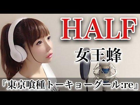 HALF/女王蜂【東京喰種トーキョーグール:re】アニメED-cover【フル歌詞付き】ハーフ/jyououbachi(Tokyo Ghoul)