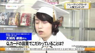 TOKYO MX 「チェックタイム」2012/05/15 放送 ダニー・チューのculture ...