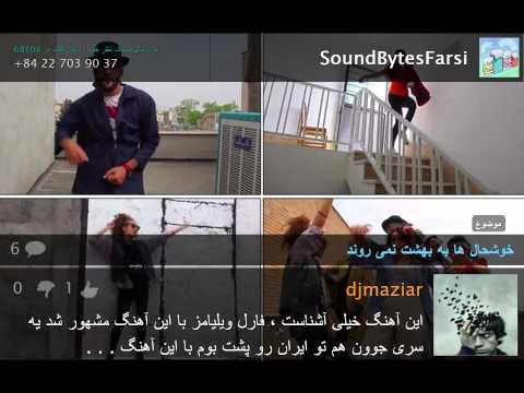 رقصندگان ویدئوی 'هپی' ایرانی در تهران بازداشت شدند
