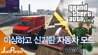 「저펄 GTA5 이상하고 신기한 자동차 모드!!